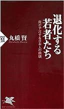 表紙: 退化する若者たち 歯が予言する日本人の崩壊 (PHP新書) | 丸橋 賢
