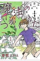 魔法のつかいかた(1) (ウィングス・コミックス) Kindle版