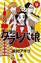 表紙: 東京タラレバ娘(9) (Kissコミックス) | 東村アキコ