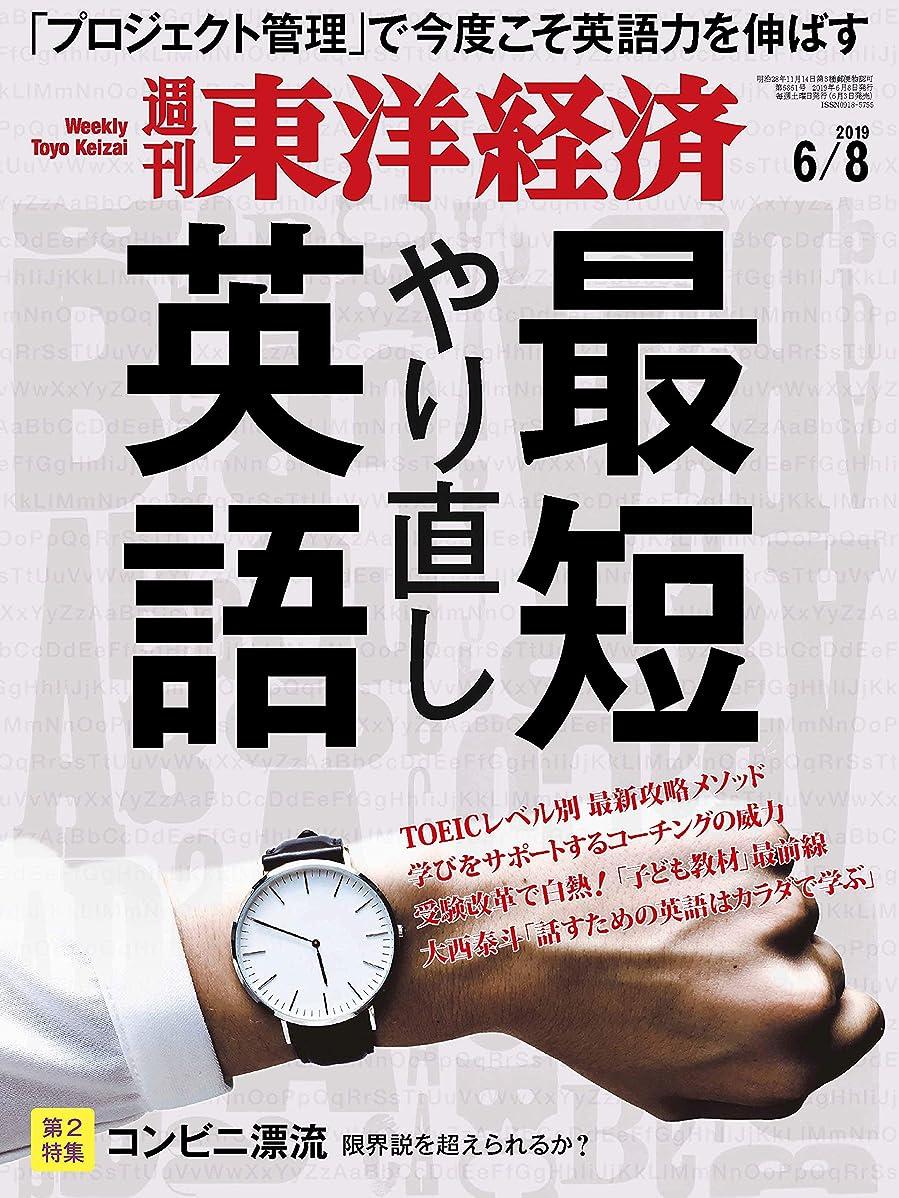 のぞき穴忌まわしい追放する週刊東洋経済 2019年6/8号 [雑誌]