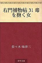 表紙: 右門捕物帖 31 毒を抱く女 | 佐々木 味津三
