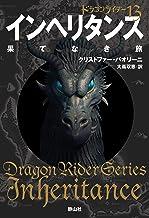 表紙: ドラゴンライダー13 インヘリタンス 果てなき旅 | 大嶌双恵