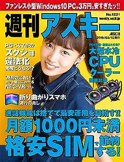 週刊アスキーNo.1221(2019年3月12日発行) [雑誌]