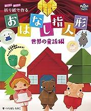 表紙: 折り紙で作る おはなし指人形 世界の童話編 遊べる!飾れる! PriPriブックス | いしばし なおこ