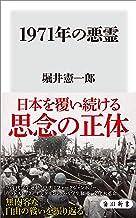 表紙: 1971年の悪霊 (角川新書) | 堀井 憲一郎