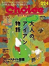 Choice (チョイス) 2017年 秋号 [雑誌]