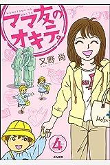 ママ友のオキテ。(分冊版) 【第4話】 (本当にあった笑える話) Kindle版