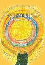表紙: 心に平和の花を~幸せ循環をつくる自分創り~ | 中島知賀