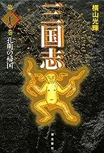 三国志 28 (愛蔵版)