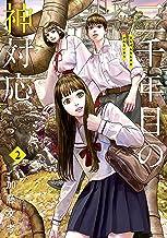 三千年目の神対応(2) (ヤングマガジンコミックス)