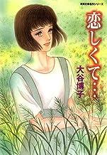 恋しくて… ペンションやましなシリーズ (ジュールコミックス)