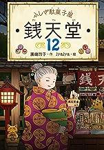 表紙: ふしぎ駄菓子屋銭天堂12 | jyajya