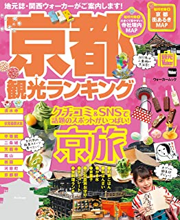 京都観光ランキング (ウォーカームック)