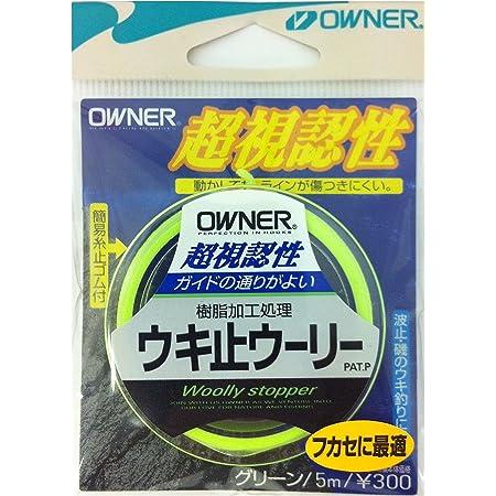 OWNER(オーナー) 81111 ウキ止メウーリー グリーン