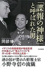 表紙: 「諜報の神様」と呼ばれた男 連合国が恐れた情報士官・小野寺信の流儀 | 岡部 伸