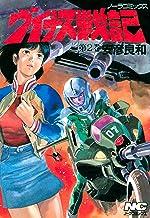 ヴイナス戦記 2 (ノーラコミックス)