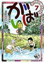 表紙: 佐賀のがばいばあちゃん-がばい- 7巻 | 島田洋七