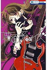 覆面系ノイズ 11 (花とゆめコミックス) Kindle版