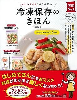 冷凍保存のきほん (主婦の友実用No.1シリーズ)