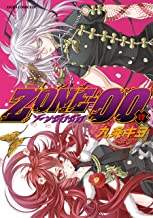 ZONE‐00 第17巻 ZONE-00 (あすかコミックスDX)
