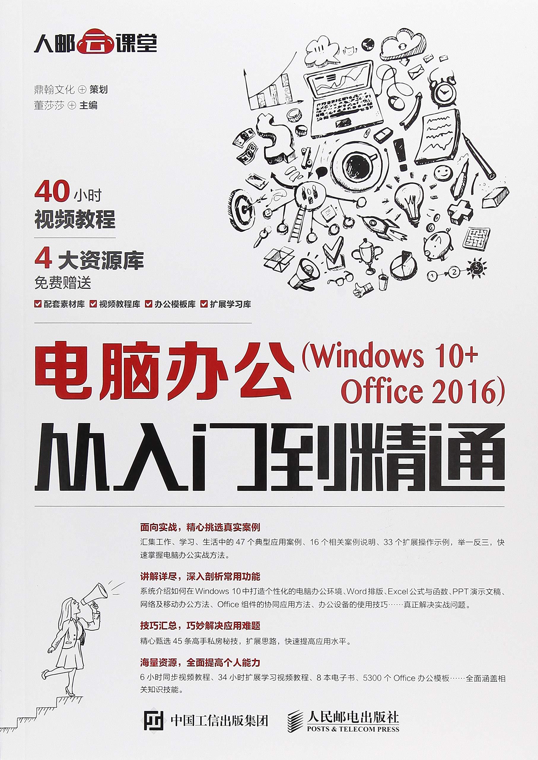 电脑办公 Windows 10 Office 2016 从入门到精通