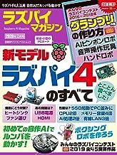 表紙: ラズパイマガジン 2020年2月号 | 日経Linux
