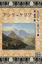 Ashik-Kerib Russian Fairytale (Alt-arts LLC) (Japanese Edition)