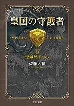 表紙: 皇国の守護者6 -逆賊死すべし (中公文庫) | 佐藤大輔