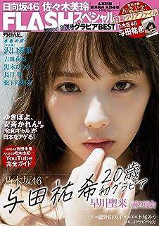 FLASHスペシャル グラビアBEST 2020年7月25日増刊号 [雑誌]