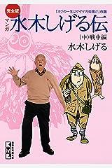 完全版水木しげる伝(中) (コミッククリエイトコミック) Kindle版