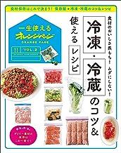 表紙: 一生使えるオレンジページVOL.2 冷凍・冷蔵保存のコツ&使えるレシピ | オレンジページ