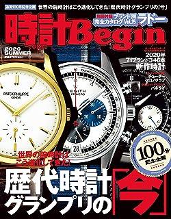 時計 Begin (ビギン) 2020年 夏号 [雑誌] 時計Begin