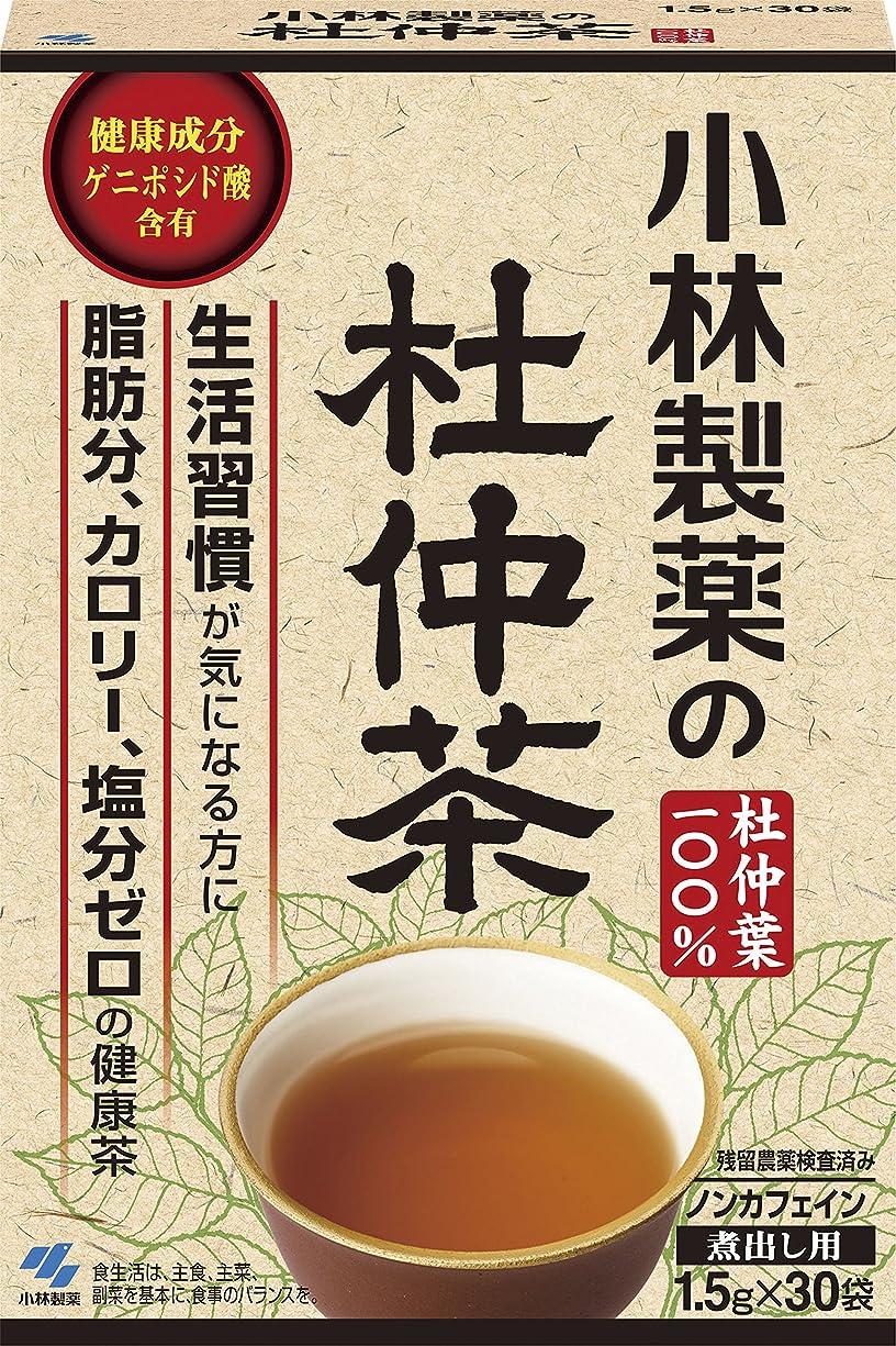 動員するシーンカリキュラム小林製薬の杜仲茶 (煮出し用) 1.5g×30袋