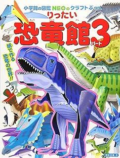 りったい 恐竜館 パート3 (図鑑NEOのクラフトぶっく)