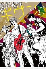 ギヴン(2) (ディアプラス・コミックス) Kindle版