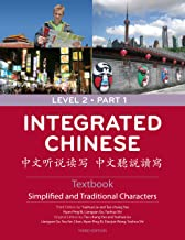 Integrated Chinese: Level 2, Part 1 (Simplified and Traditional Character) Textbook (Chinese Edition) (Chinese and English Edition)