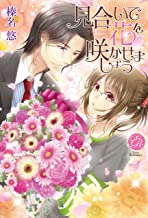 表紙: 見合いで花を咲かせましょう (エバーロマンス)   榛名 悠