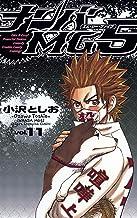 表紙: ナンバMG5(11) (少年チャンピオン・コミックス) | 小沢としお