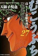 表紙: むこうぶち 高レート裏麻雀列伝 (27) (近代麻雀コミックス)   天獅子悦也