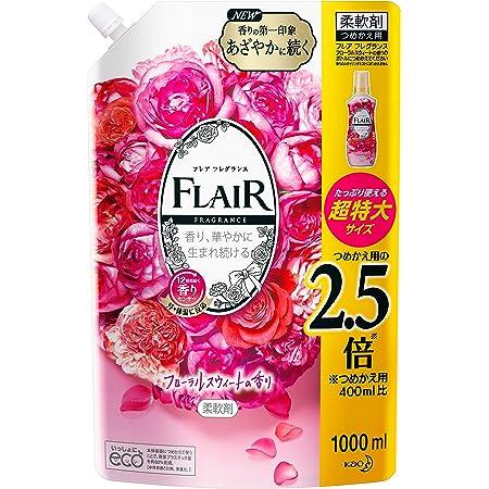 【大容量】フレアフレグランス 柔軟剤 フローラル&スウィート 詰め替え 大容量 1000ml
