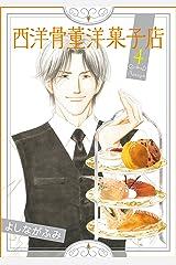 西洋骨董洋菓子店 4 Kindle版