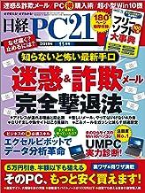 表紙: 日経PC21(ピーシーニジュウイチ) 2019年11月号 [雑誌] | 日経PC21