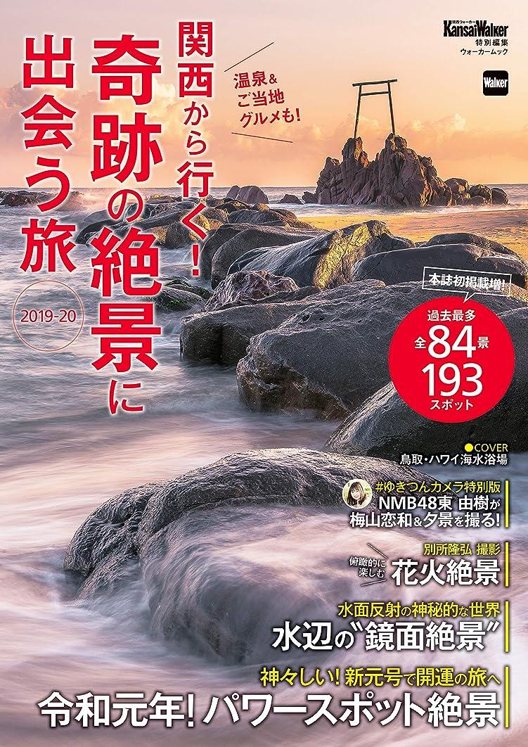 特徴づけるバイオリン文化KansaiWalker特別編集 関西から行く!奇跡の絶景に出会う旅 2019-20 (ウォーカームック)