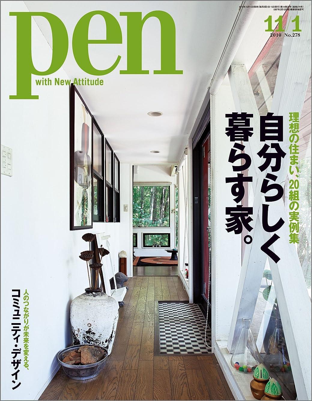 約束する子供っぽい非アクティブPen (ペン) 2010年 11/1号 [雑誌]