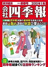 表紙: 会社四季報2015年1集新春号   会社四季報編集部