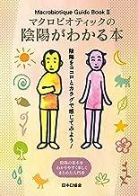 表紙: マクロビオティックの陰陽がわかる本 | 日本CI協会