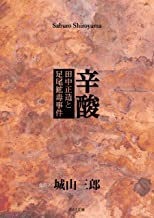 表紙: 辛酸 田中正造と足尾鉱毒事件 (角川文庫) | 城山 三郎