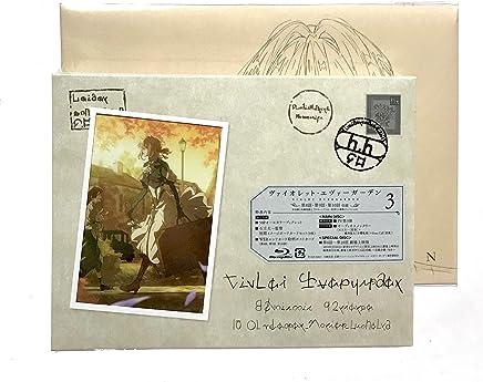 【外付け特典あり】ヴァイオレット・エヴァーガーデン3 [Blu-ray](初回限定ワンピースBOX+特製スリーブ(特製切手貼り+消印捺印) 仕様)[Blu-ray](「ビジュアルコレクション」(A5サイズ小冊子)&封筒(A5変型サイズ) 付)
