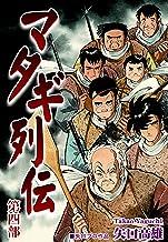 表紙: マタギ列伝(4) | 矢口高雄