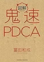 表紙: 図解 鬼速PDCA | 冨田 和成